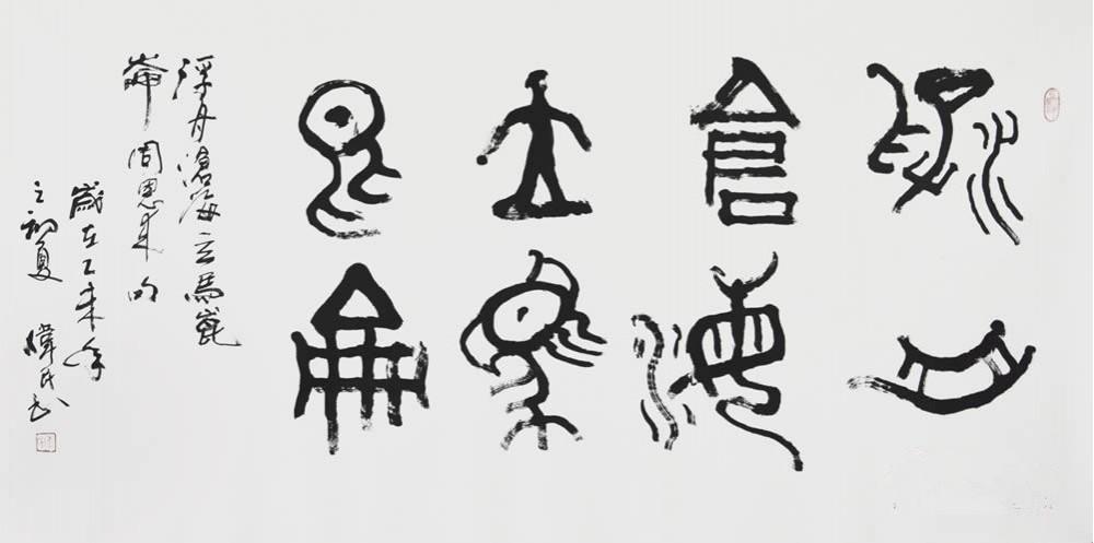 李伟民四尺横幅书法作品篆书《浮舟沧海,立马昆仑》