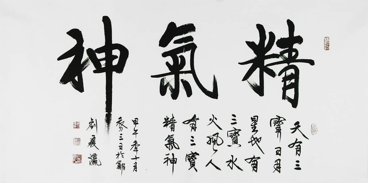 刘履瀛四尺横幅书法作品行书《精气神》