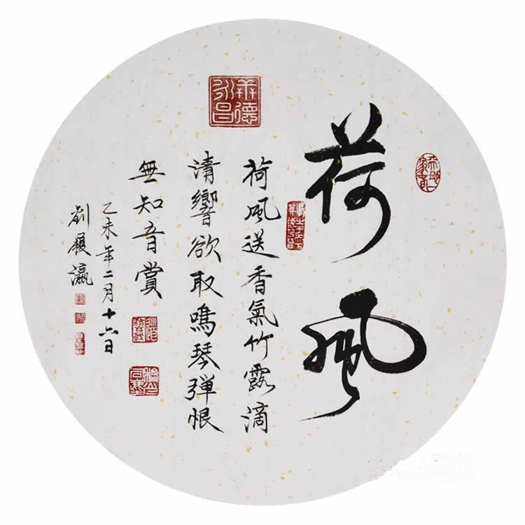 刘履瀛小尺寸团扇书法作品行书《荷风》