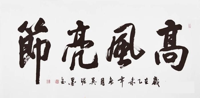 吴泥墨四尺横幅书法作品行书《高风亮节》