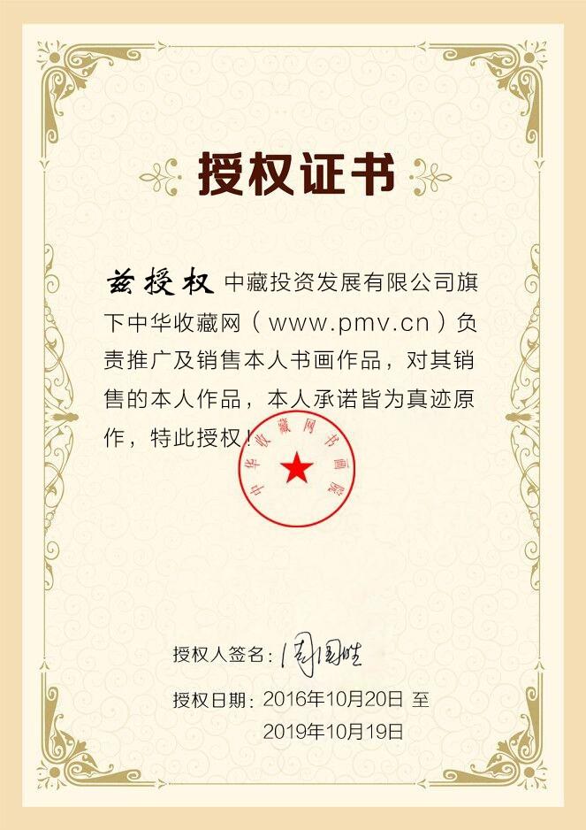 画家周国胜签约钱柜777娱乐官网