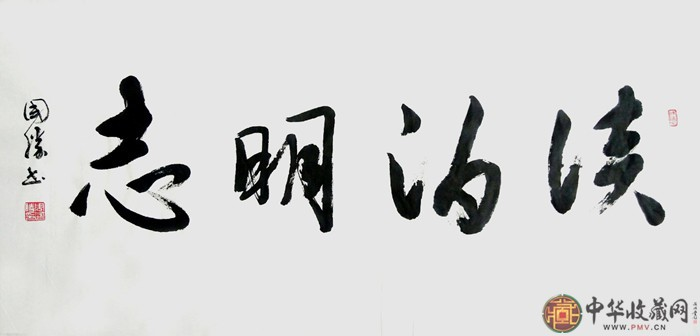 周国胜三尺横幅书法作品《淡泊明志》