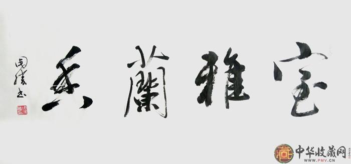 周国胜三尺横幅书法作品《室雅兰香》