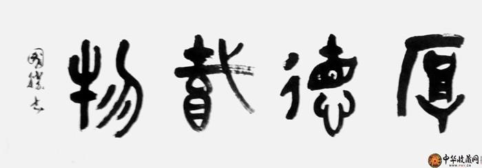 周国胜四尺横幅书法作品《厚德载物》