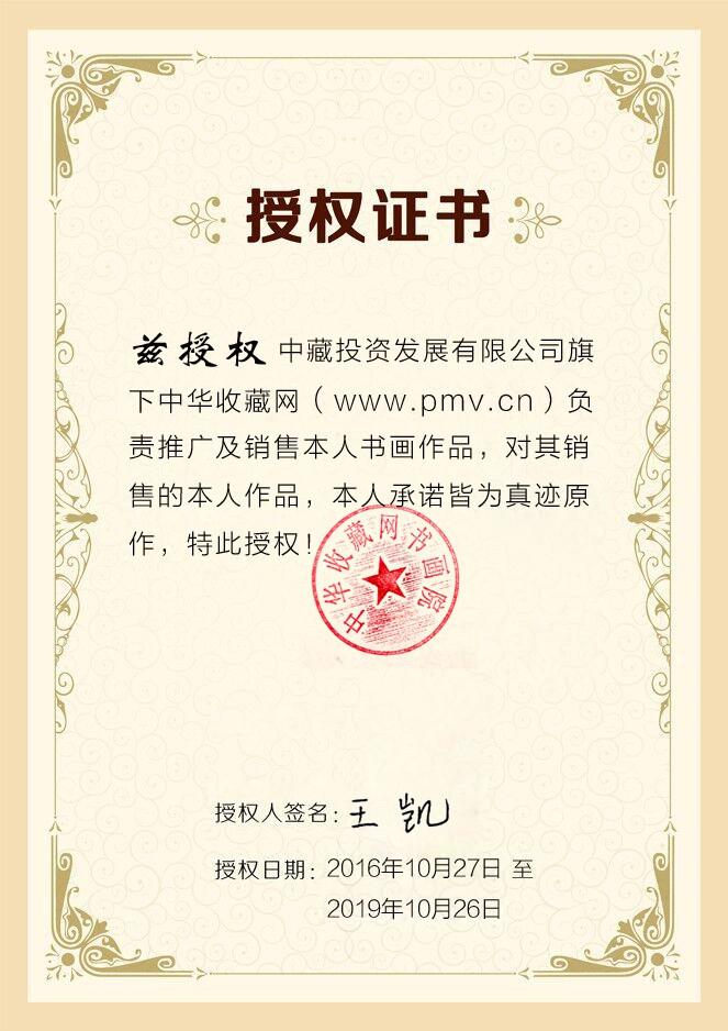 画家王凯签约中华收藏网