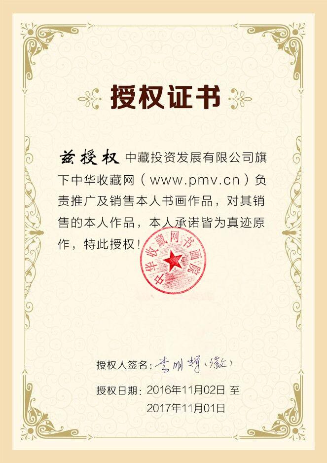 画家李明辉签约中华收藏网