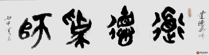 李明辉四尺条幅书法作品《道德为师》