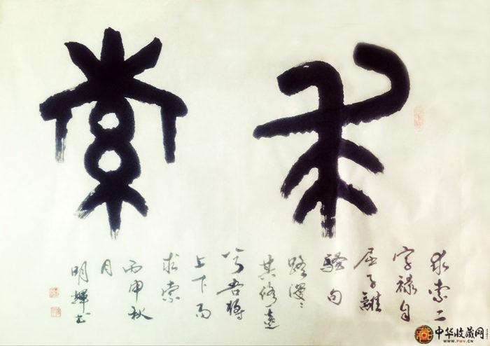 李明辉书法作品《求索》