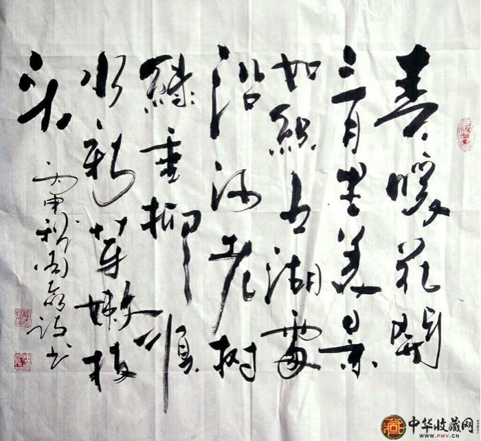 周太明四尺斗方诗句书法作品