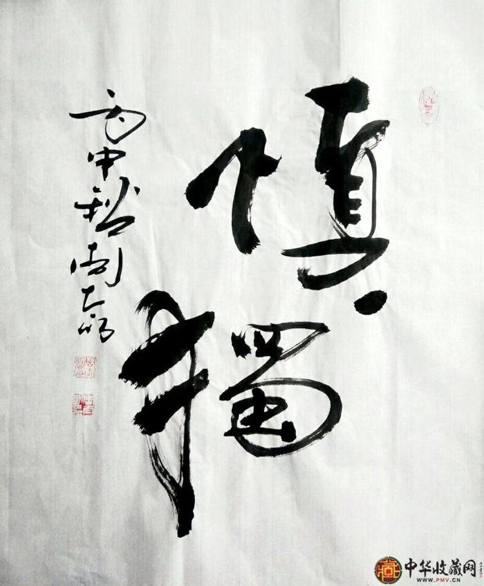 周太明四尺斗方书法作品《慎独》