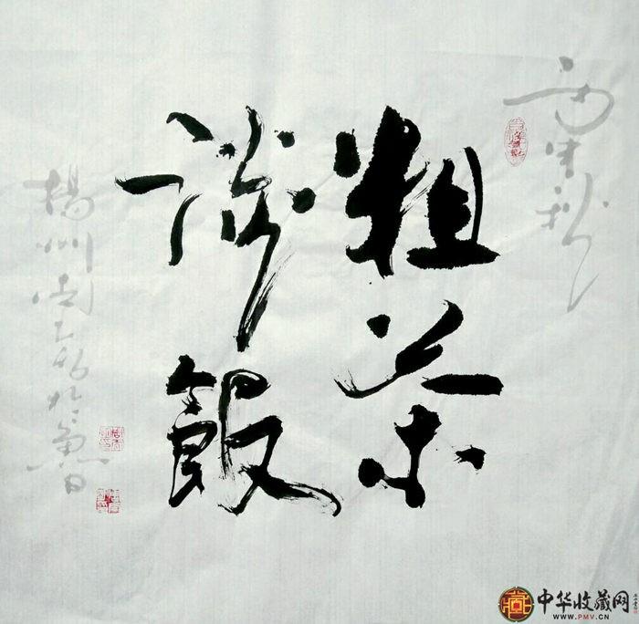 周太明四尺斗方书法作品《粗茶淡饭》
