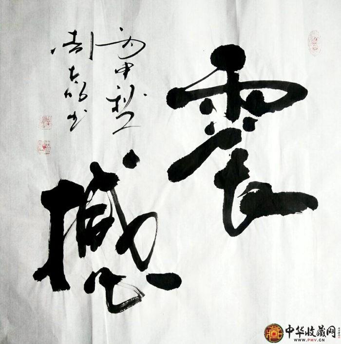 周太明四尺斗方书法作品《震撼》