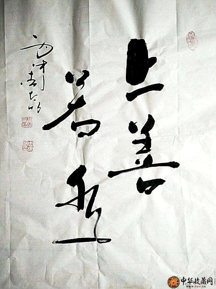 周太明四尺斗方书法作品《上善若水》