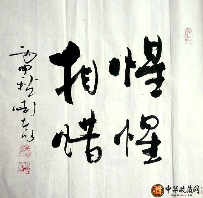 周太明小斗方书法作品《惺惺相惜》