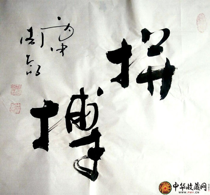 周太明小斗方书法作品《拼搏》