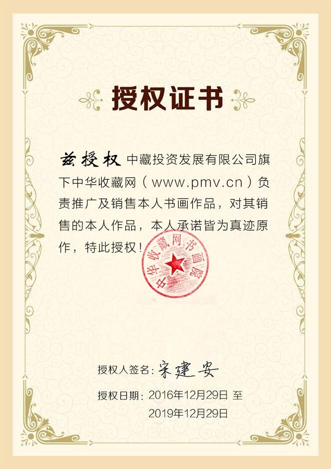画家宋建安签约钱柜777娱乐官网