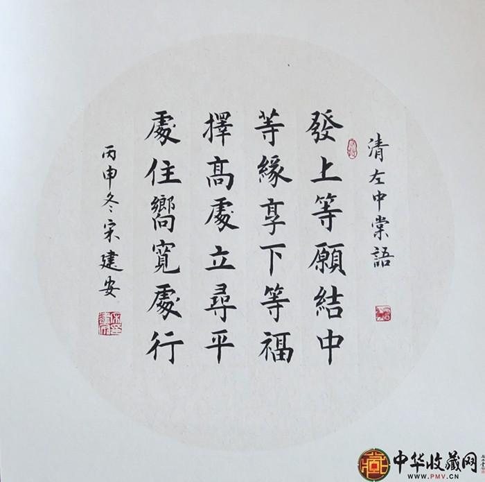 宋建安斗方书法作品《发生等愿》