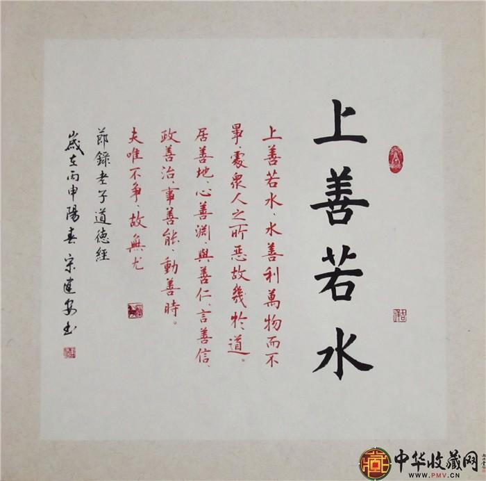 宋建安斗方书法作品《上善若水》
