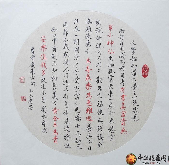 宋建安斗方书法作品《增广贤文节选》