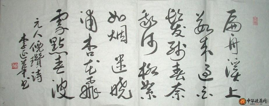 李延华书法作品元人倪瓒诗