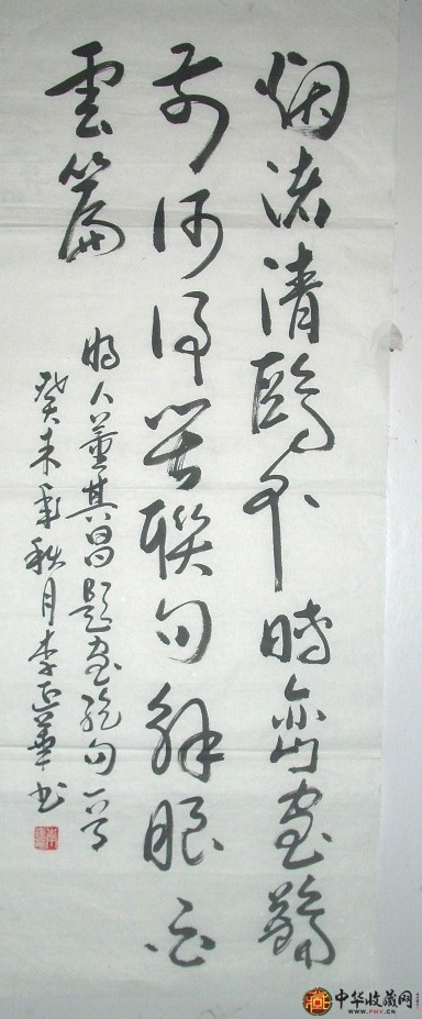 李延华书法作品明人诗
