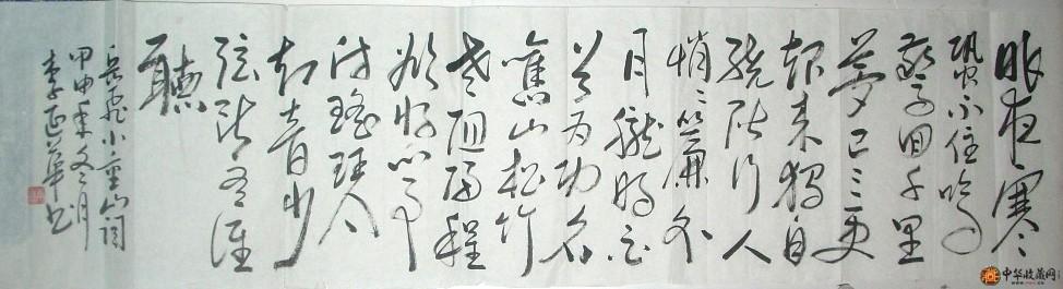 李延华四尺单条书法作品宋人词