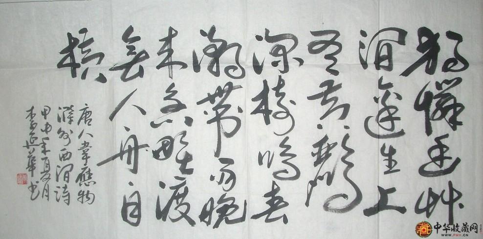 李延华书法作品唐人诗
