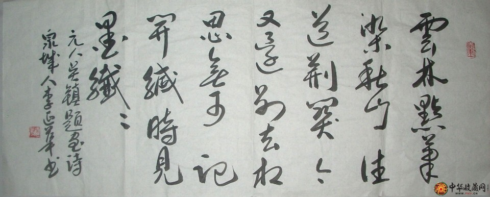 李延华书法作品元人诗