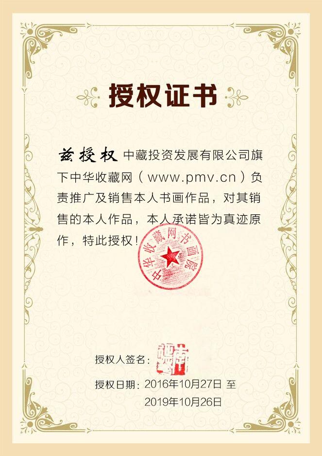 画家李延华签约钱柜777娱乐官网