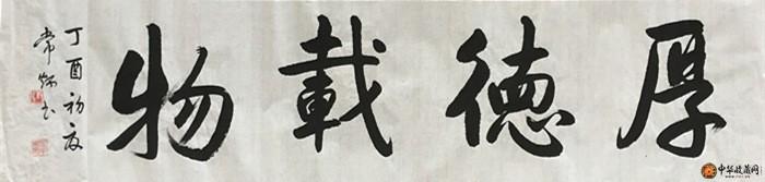 刘常炳四尺横幅书法作品《厚德载物》
