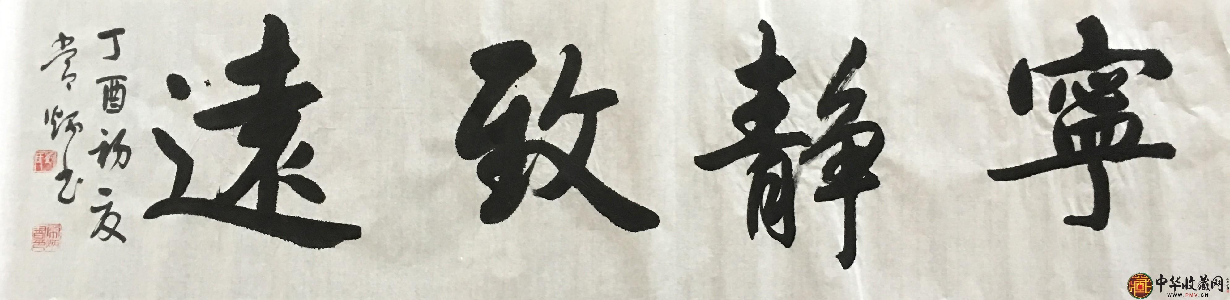 刘常炳四尺横幅书法作品《宁静致远》