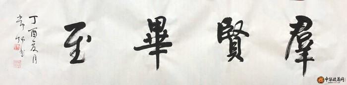 刘常炳四尺横幅书法作品《群贤毕至》