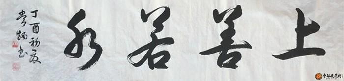 刘常炳四尺横幅书法作品《上善若水》