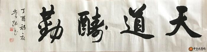 刘常炳四尺横幅书法作品《天道酬勤》