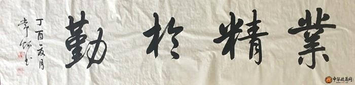 刘常炳四尺横幅书法作品《业精于勤》