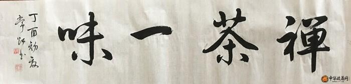刘常炳四尺横幅书法作品《禅茶一味》