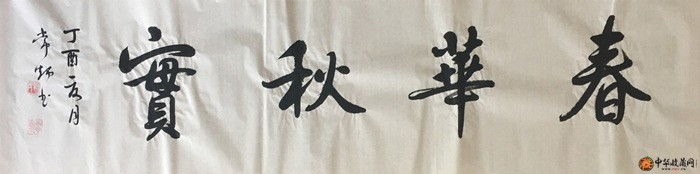 刘常炳四尺横幅书法作品《春华秋实》