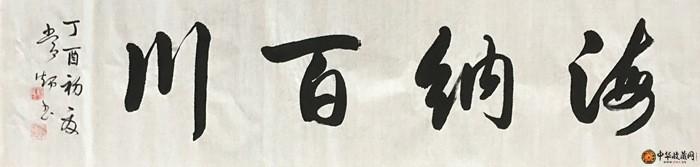 刘常炳四尺横幅书法作品《海纳百川》