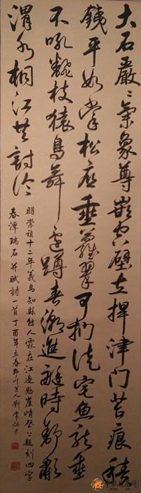 刘常炳六尺对开书法作品