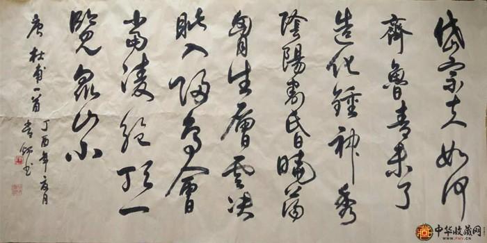 刘常炳四尺横幅书法作品