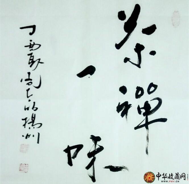 周太明四尺斗方书法作品《禅茶一味》