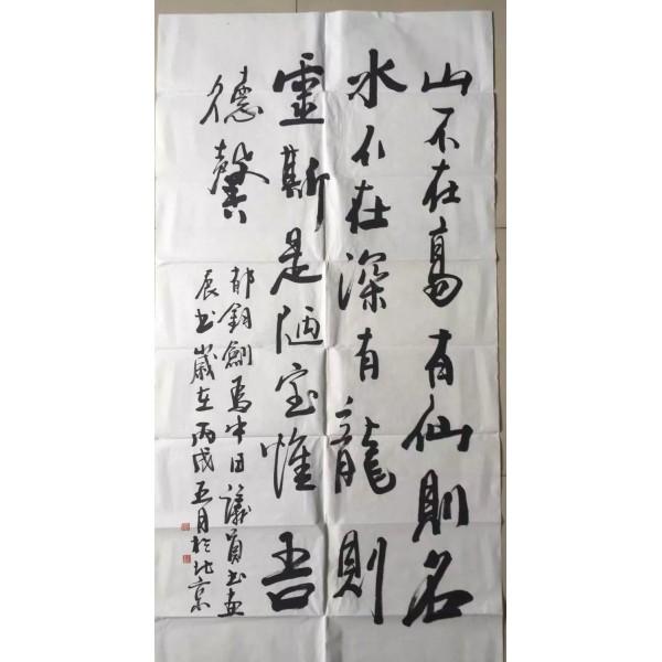 【年末促销】一幅当代著名歌唱家、艺术家郁钧剑书法作品