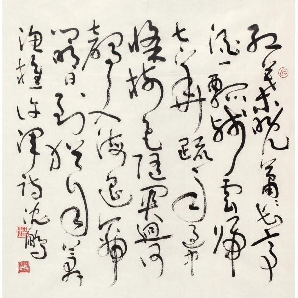 沈鹏 书法  68x68cm