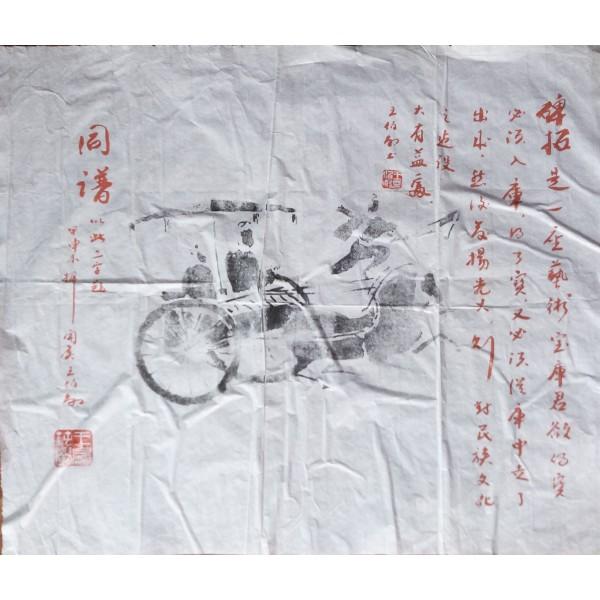 王伯敏 朱笔题跋 汉代拓片   50x42(cm)
