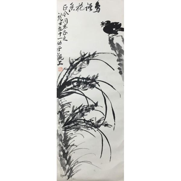 萧龙士   花鸟     34X89CM
