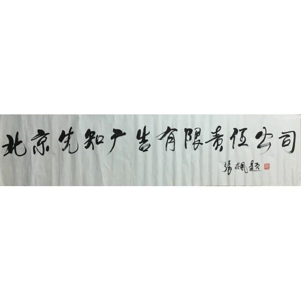 张飙   书法 19.5X67CM