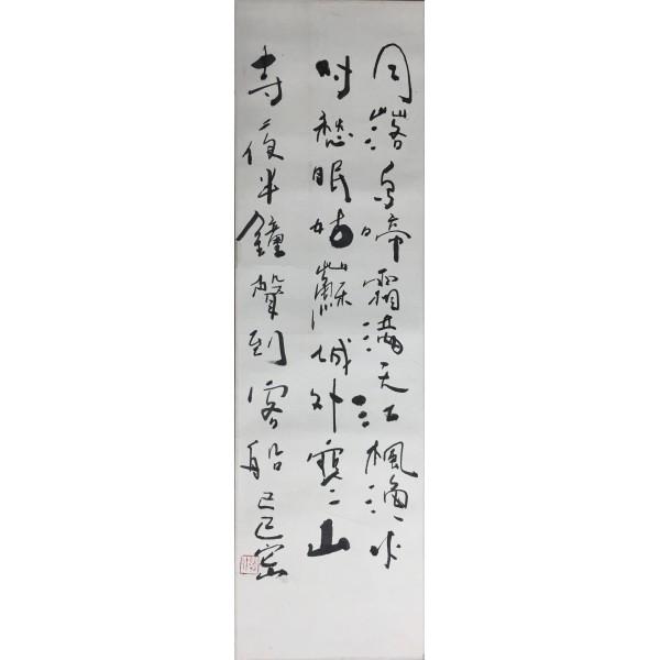 张仃 书法  39X69CM
