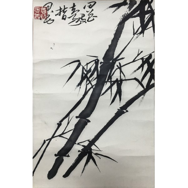 周昌谷   墨竹图     &