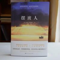 英国著名女作家 克莱儿•麦克福尔 签名本《摆渡人》保真