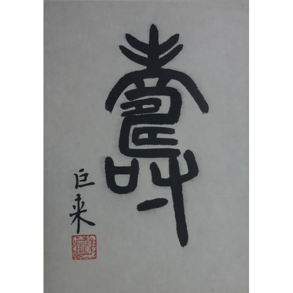 陈巨来  书法(寿)